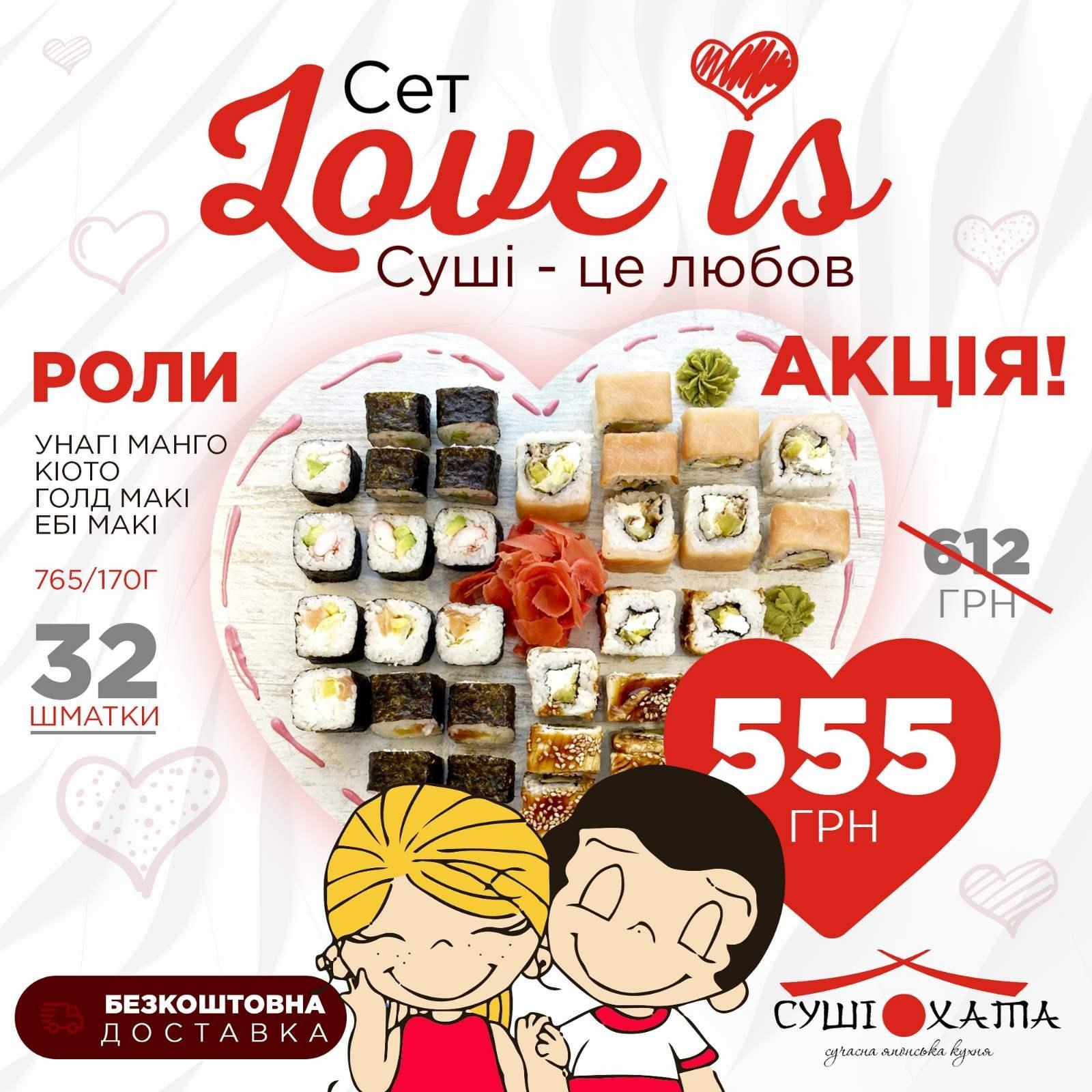 Сет Love is..