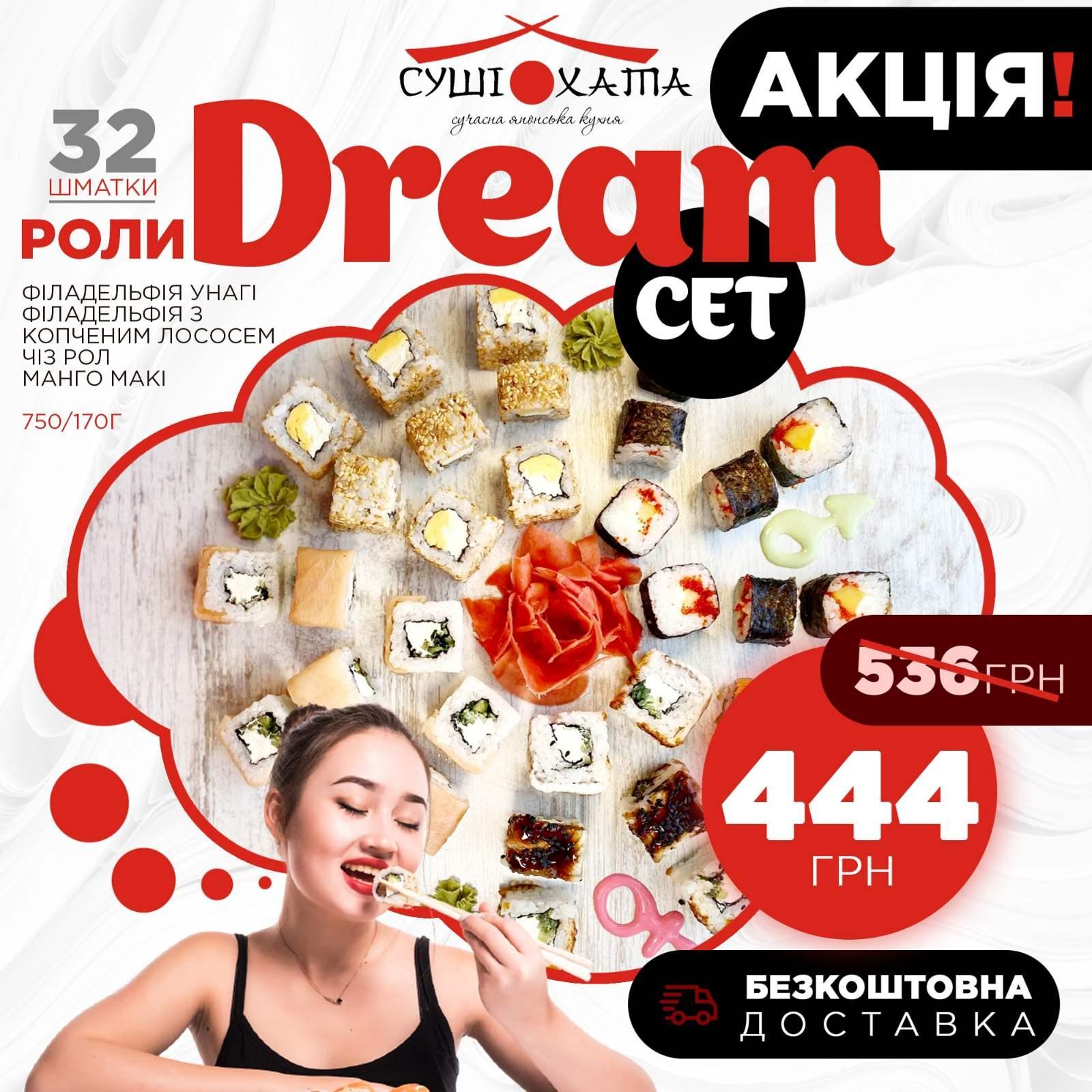 Dream-Сет