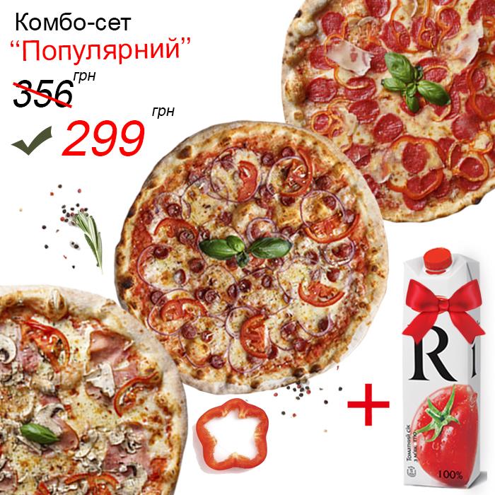 Комбо-сет Популярний